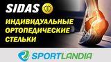 Sportlandia: как узнать, какие у Вас стопы ®