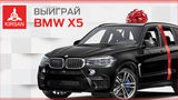Kirsan: Забронируй квартиру и выиграй BMW X5 ®