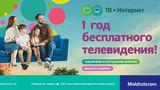 Один год бесплатного цифрового телевидения от Moldtelecom ®