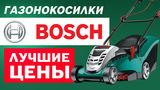 Bosch: «Газонокосилки – лучшие цены, идеальный газон» ®
