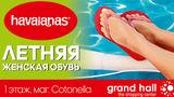 Havaianas: Пляжная обувь для комфортного отдыха! ®