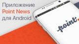 Point News - aplicaţie de ştiri pentru Android