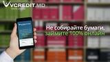 Vcredit.md: Взять деньги в долг без процентов – рeaльно ®