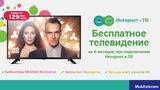 Moldtelecom: 6 месяцев бесплатного ТВ при подключении услуг Интернета ®
