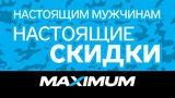 Maximum: Настоящим мужчинам — настоящие скидки ®