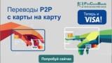 FinComBank: Услуга Р2Р теперь доступна и для держателей Visa ®