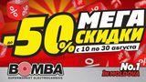 Bomba: В Августе! Мега Скидки поперед -50%! ®