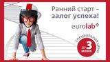 Eurolab: Определи будущее своего ребенка уже сейчас ®