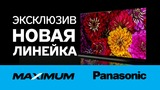 Эксклюзивно в Maximum: Линейка TV Panasonic Viera 2018 ®