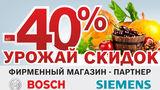 Bosch Siemens: Урожай скидок ®