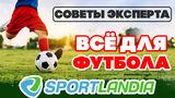 Sportlandia: Выбор футбольной экипировки – научный подход ®