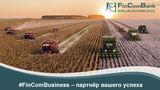 FinComBusiness: поддерживаем молодых предпринимателей ®