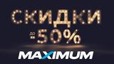 Maximum: лучшие подарки к праздникам ®