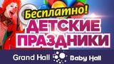 Baby Hall приглашает на страшно веселый Halloween и Марчеллино-шоу ®