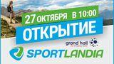 Sportlandia: Грандиозное открытие самого большого спортивного магазина ®