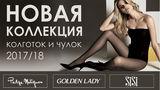Grand Hall: премьера итальянского бренда Golden Lady ®