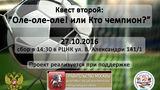В Кишиневе пройдет турнир по интеллектуальным играм ®