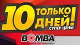 Bomba: Только 10 дней юбилейных цен и розыгрыш автомобиля  ®