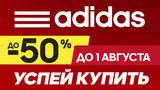 Adidas: последние дни тотальной распродажи ®
