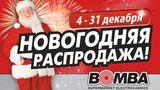 Bomba: Грандиозная новогодняя распродажа! ®