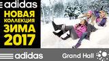 Adidas: новая коллекция – зима 2017 ®