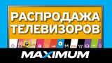 Maximum: Тотальная распродажа телевизоров ®