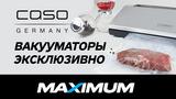 """Maximum: Вакуум и """"су-вид"""" — храним долго, готовим вкусно ®"""