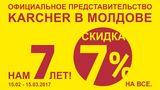 Karcher Moldova: -7% на все ®