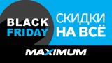 Maximum: Black Friday – скидки на всё ®