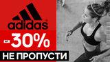 Adidas: Cкидки до 30% ®