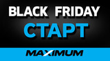 Maximum: Старт Black Friday ®