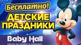 Baby Hall: субботний подарок от Микки и Минни Маус ®