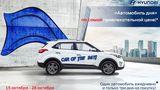 «Автомобиль дня» в автоцентре Hyundai Moldova ®
