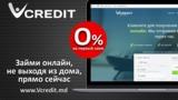Нужны деньги - попробуйте онлайн-заем, без бумаг ®