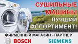 Bosch Siemens: Лучший ассортимент сушильных машин ®