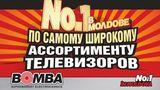 Bomba: Cамый широкий ассортимент телевизоров в Молдове ®