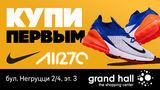 Nike Air Max 270: новинка уже в продаже ®