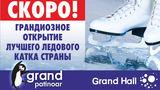 Grand Hall: Cкоро  открытие лучшего ледового катка страны ®