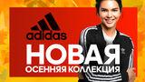 Adidas: новое осеннее поступление ®