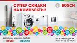 Bosch Siemens: Комплектом дешевле! ®