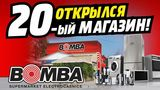 Bomba: Открытие 20-го маркета электроники и бытовой техники в Резине ®