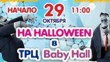 Baby Hall: здесь самый страшно интересный Halloween ®
