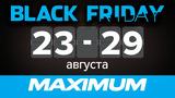 Maximum: Летний Black Friday, скидки на всё ®