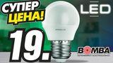 Bomba: Почему выгодно покупать LED лампочки ®