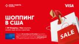 Онлайн-шопинг в США стал доступнее с сервисом NP Shopping и Visa ®