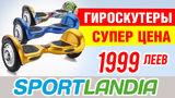 Sportlandia: гироскутеры – бесплатный тест-драйв ®