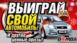 Bomba: Новогодний суперрозыгрыш автомобиля и ценных призов ®