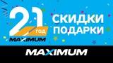 Maximum: Дарим скидки и подарки к 21-летию компании ®