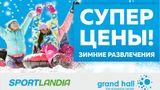 Sportlandia: санки, ледянки, снегокаты, коньки по суперценам ®