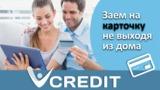 Clienții Vcredit.md primesc banii pe card, fără să iasă din casă ®